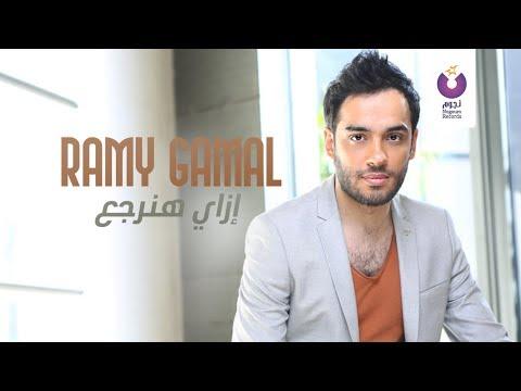 Ramy Gamal - Ezay Hanergaa'   رامي جمال - إزاي هنرجع