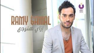 Ramy Gamal - Ezay Hanergaa' | رامي جمال - إزاي هنرجع