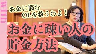 肉乃小路ニクヨのお金の相談所♡面倒くさがりのOLの貯金の仕方、教えてあげるわよ!