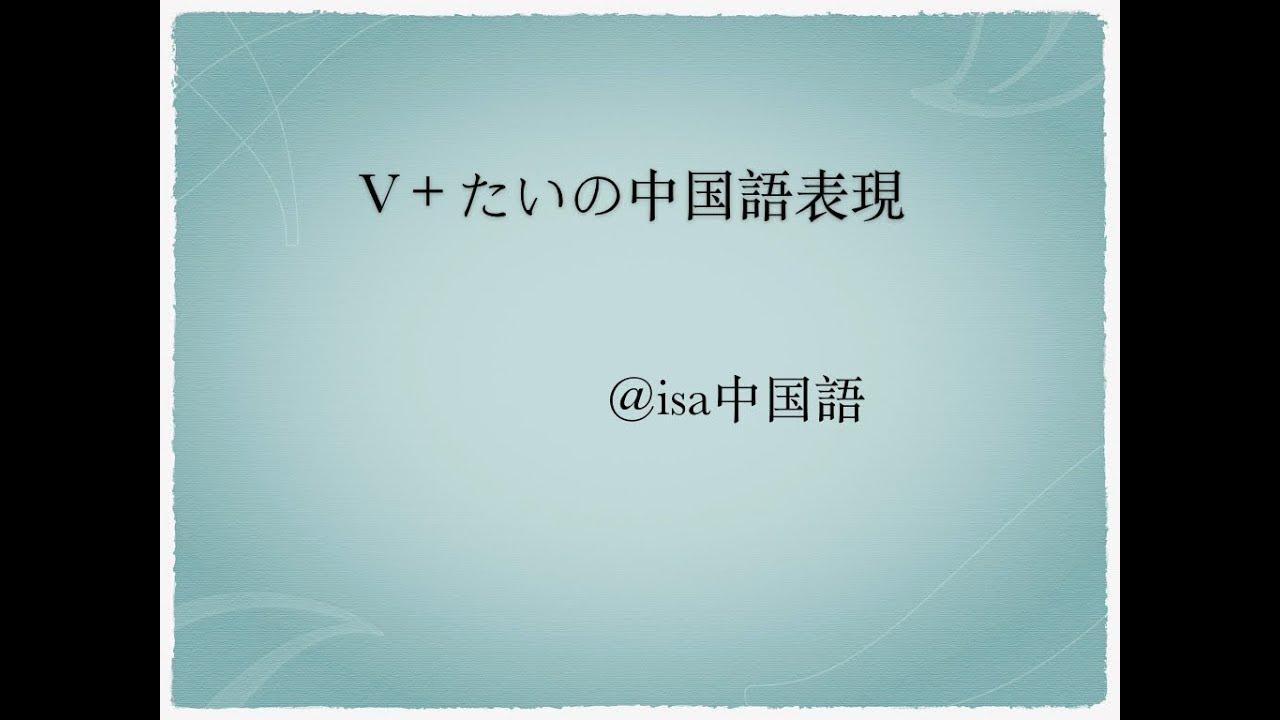 中国語講座#61:〜たいの中国語表現