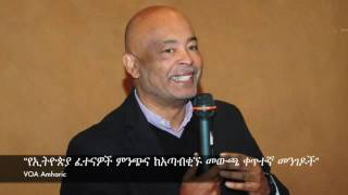 Kibur Gena Speaks About Current Unrest In Ethiopia