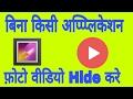 Bina application ke photo video ko apne phone me kaise hide karte hai sikhe