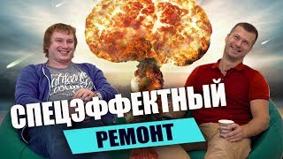 15 вопросов про ремонт создателю СПЕЦЭФФЕКТОВ