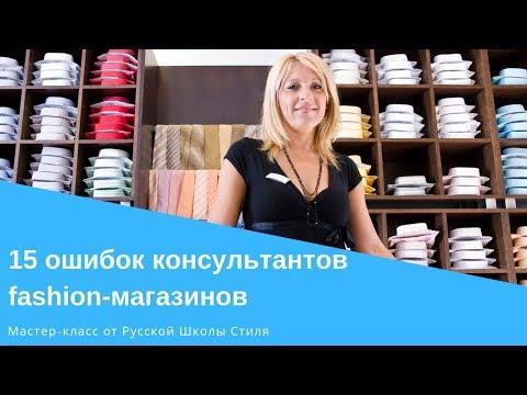 [РУССКАЯ ШКОЛА СТИЛЯ] 15 ошибок консультантов в магазине одежды