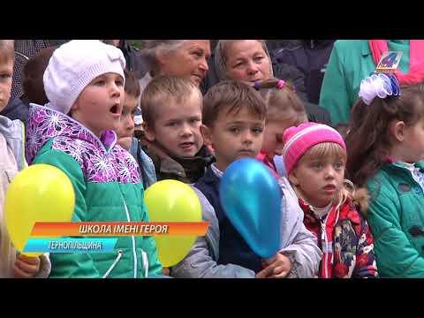 TV-4: Школа у селі Залісці Збаразького району від сьогодні носить ім'я Андрія Чабана