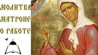 Молитва святой Матроне о помощи в работе 3 раза