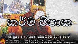 Karma Vipaka Dun Seti (01) කර්ම විපාක දුන් සැටි +88  Nauyane Ariyadhamma Maha Thero | karmaya