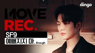 SF9 - 예뻐지지 마 (Enough) | Performance  | MOVE REC
