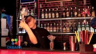 Бармен шоу от СКБАРА - eBarMan (коктейль 1)