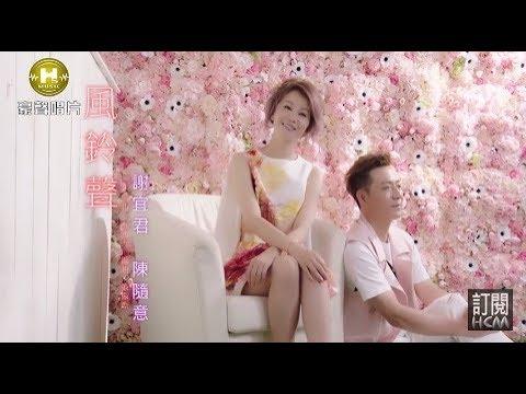 【MV大首播】謝宜君vs陳隨意-風鈴聲(官方完整版MV) HD【民視八點檔『幸福來了』片尾曲】