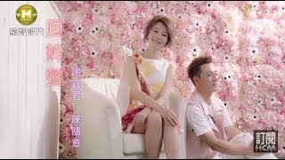 【MV大首播】謝宜君vs陳隨意-風鈴聲(官方完整版MV) HD【民視八點檔『幸福來了』片尾曲】 thumbnail