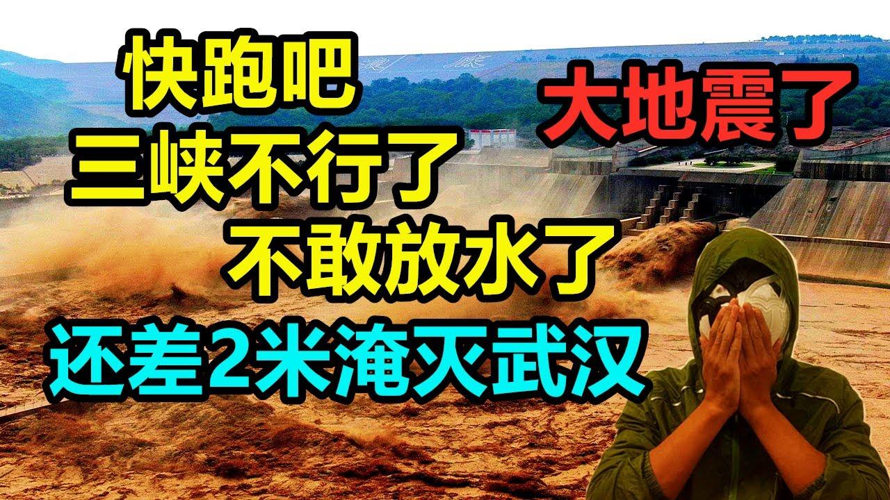快跑哇!湖北还有2米决堤!三峡不敢放水了,共产党洪水告急破98年极值,跑!唐山大地震了,监控最新画面曝光!(挂了别怪我)