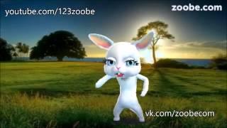 Zoobe Зайка Романтики в моей жизни