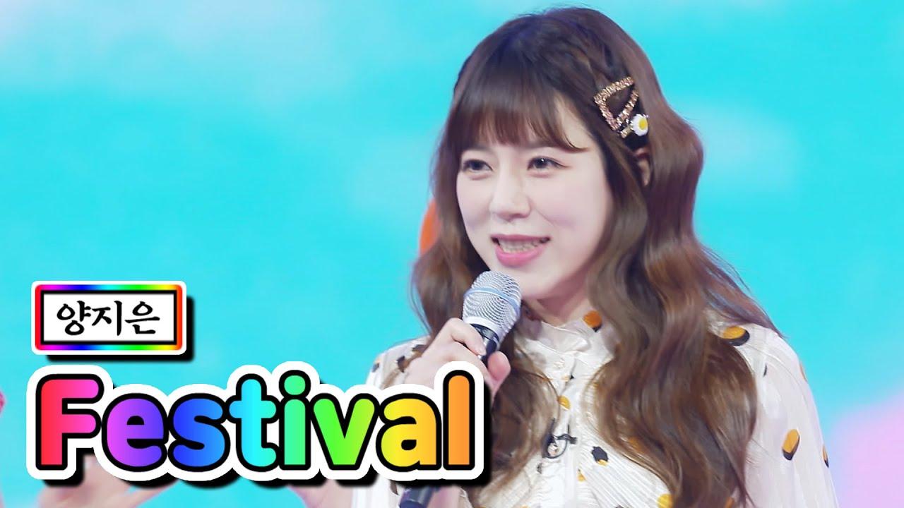 【클린버전】 양지은 - Festival 💙사랑의 콜센타 48화💙 TV CHOSUN 210326 방송