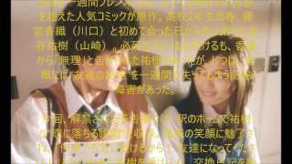 川口春奈と山崎賢人のW主演による映画『一週間フレンズ。』の予告編映像...