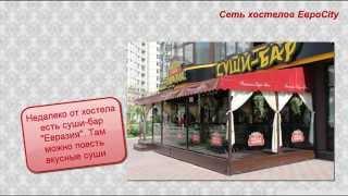 Xто рядом c хостелом на Григоренка 22 (сеть ЕвроCity)(Вашему вниманию представляем хостел на левом берегу Киева, хостел на Позняках - недорогое жилье недалеко..., 2015-10-05T09:58:32.000Z)