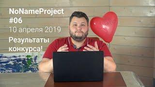 NoNameProject 6 10.04.2019
