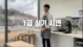 한국커피협회 바리스타 자격증 _ 2021 바리스타 1급…