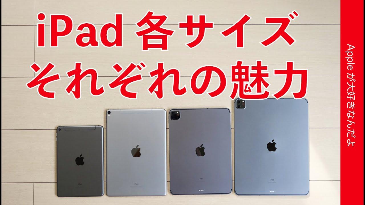 全サイズ使ってわかった!iPad各サイズそれぞれの魅力を解説&比較!サイズ選びTips・やっぱりiPadは大好きだ