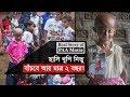 Nitu is bravely fighting Progeria | নীতু বাঁচবে আর মাত্র ২ বছর | Real Story of PAA Movie