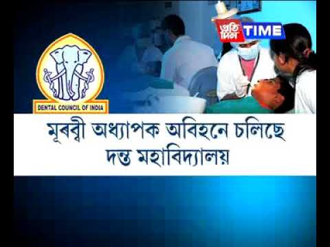 Dental Council of India report reveals miserable condition of Regional Dental College