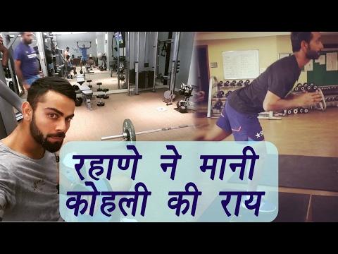 Ajinkya Rahane follows Virat Kohli to the Gym ahead of Champions Trophy | वनइंडिया हिन्दी