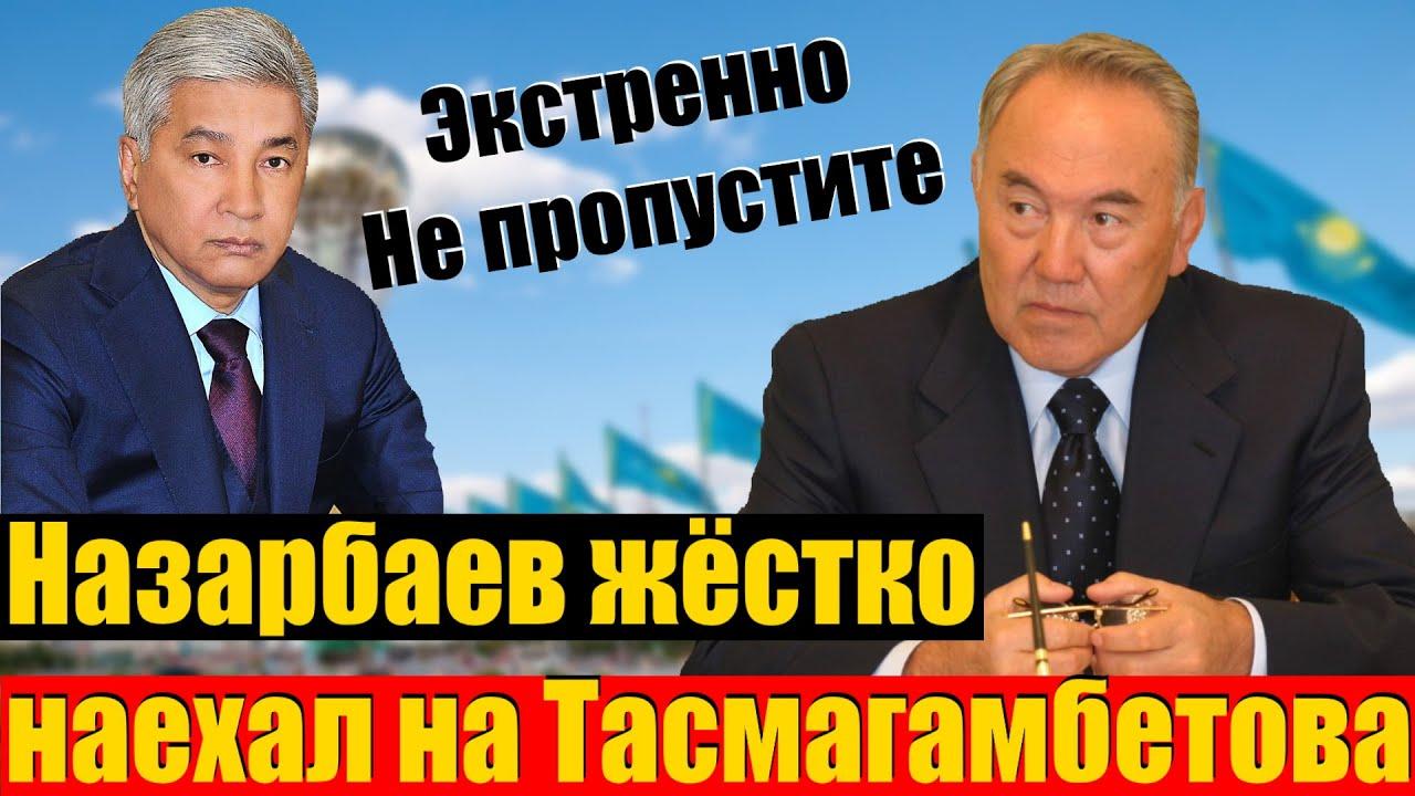 Акорда нервничает!  Назарбаев сливает Тасмагамбетова.