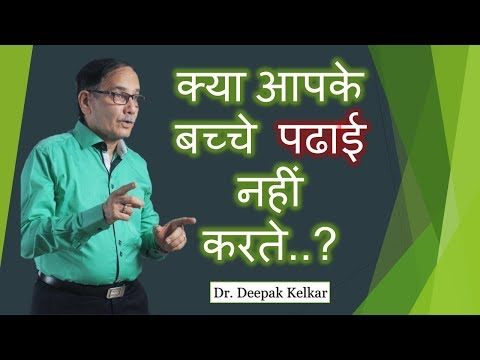 Counselling of Parents : Why Your Children Do Not Study - Programming Subconscious Mind (Hindi)