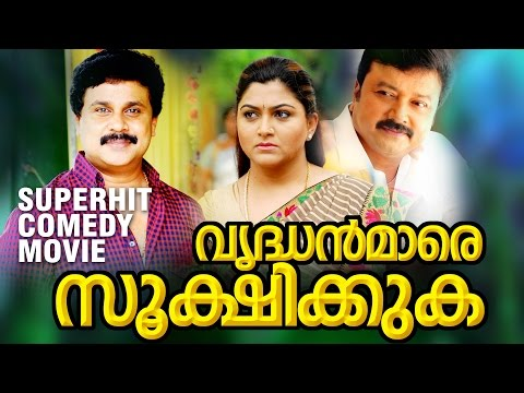 h d movies malayalam malayalam action movies hd malayalam b certificate full movies malayalam b movies full movie malayalam comedy full movies hd malayalam comedy movies hd malayalam d grade movies malayalam full hd movies 1080p malayalam hot full movies hd malayalam mohanlal movies hd new malayalam hd movies full old malayalam hd movies h d movies malayalam malayalam b certificate full movies malayalam b movies full movie malayalam c class movies malayalam comedy full movies hd malayalam comed vrudhanmare sookshikkuka is a 1995 malayalam film by sunil starring dileep, jayaram and khushboo.  friends sathyaraj and dharmaraj, disguised as two old men, go to the rose hotel owned by hema. there is a hostage crisis at rose hotel. it is up to hem