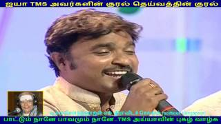 nenjam marappathillai show tms legend songs