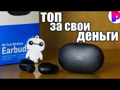 Обзор наушников Xiaomi Mi True Wireless Earbuds Basic / Airdots ! Опыт использования 4 месяца