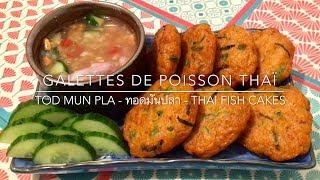 Recette - Galette de poisson Thaï - Tod Mun Pla - ทอดมันปลา - Thai ...