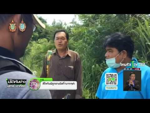 รวบแล้วมือฆ่าหั่นศพ-ปาดคอเหยื่อ | 17-09-59 | ชัดทันข่าว | ThairathTV