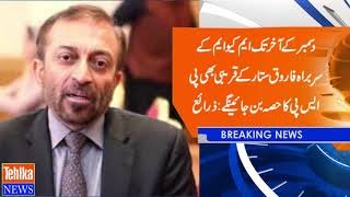 Question mark on MQM Pakistan after dupty mayor joining of PSP