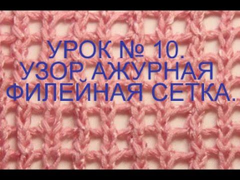 вязание спицами ажурная сетка видео