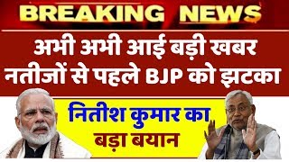 Nitish Kumar के बयान से BJP को झटका। नतीजों से पहले नुकसान। Loksabha Election Result , News