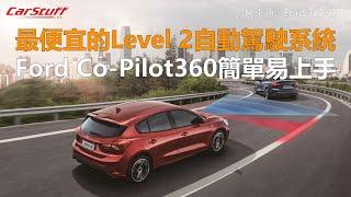 最便宜的Level 2自動駕駛系統 Ford Co-Pilot360簡單易上手