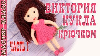 "Урок 8. Часть 1. Кукла амигуруми ""Виктория"" серия ""family"" Мастер-класс | Amigurumi doll"