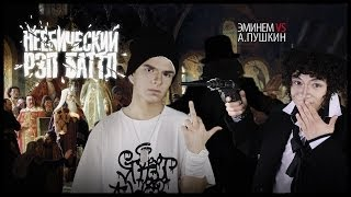 Неебический Рэп Баттл l Эминем VS А. Пуш...