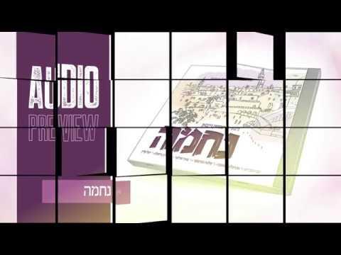 ר' שמשון ניימאן - נחמה - תקציר האלבום | Nechuma - R' Shimshon Neiman - Music Album Preview