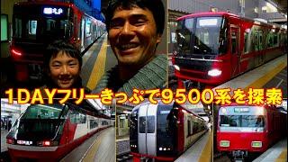 【名鉄電車】新型車両9500系を探す旅!1DAYフリーきっぷで特別車に乗って探索