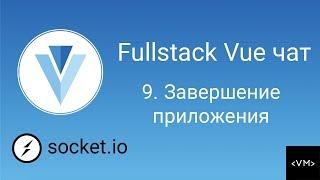 Урок 9. Fullstack Vue. Завершение приложения