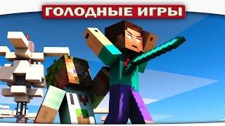 ч.79 - Поцелуй КоброЗавра - Minecraft Голодные игры