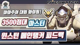 [오버워치] 3500점대 마스터 메인탱커 피드백!  아마추어 대회 화이팅입니다~ (아누비스)