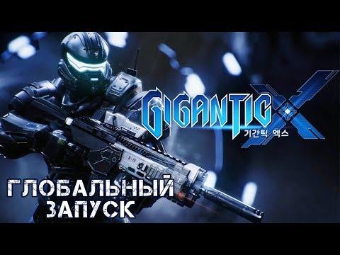 видео: gigantic x - Глобальный запуск. Конор, ты ли это? (ios)