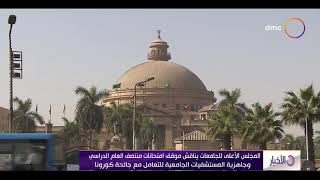 الأخبار - المجلس الأعلى للجامعات يناقش موقف امتحانات منتصف العام الدراسي