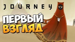 journey (Путешествие) на PS4 - Обзор и начало прохождения игры