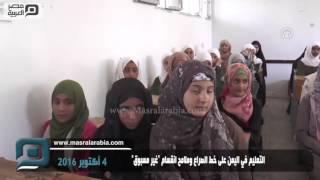 مصر العربية | التعليم في اليمن على خط الصراع وملامح انقسام