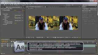 Азбука After Effects. Урок 1. Стабилизация видео