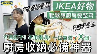 《IKEA輕鬆改造》IKEA好物推薦,廚房收納必備神器,不用在牆上鑽洞釘釘子!便宜!好安裝!質感好!重點是老婆說好用! | 親子日常【桐心協力過生活】